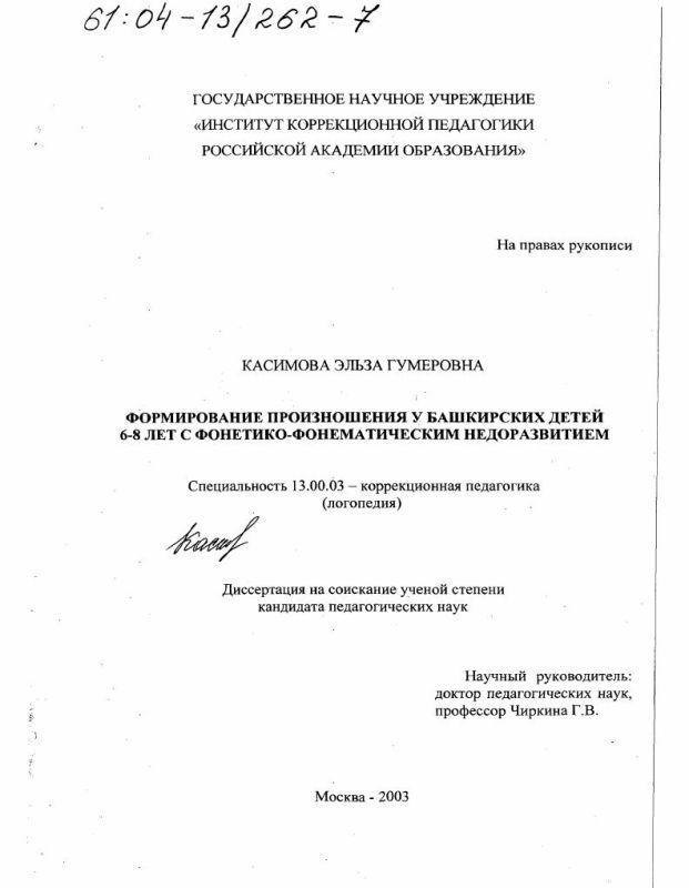 Титульный лист Формирование произношения у башкирских детей 6-8 лет с фонетико-фонематическим недоразвитием