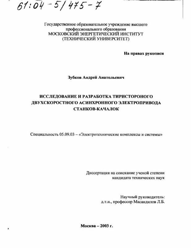 Титульный лист Исследование и разработка тиристорного двухскоростного асинхронного электропривода станков-качалок