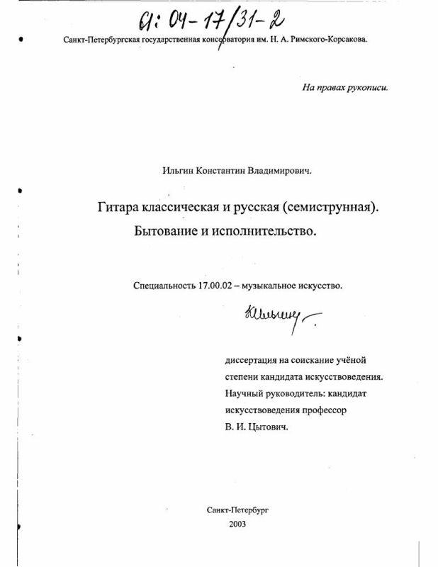 Титульный лист Гитара классическая и русская (семиструнная). Бытование и исполнительство