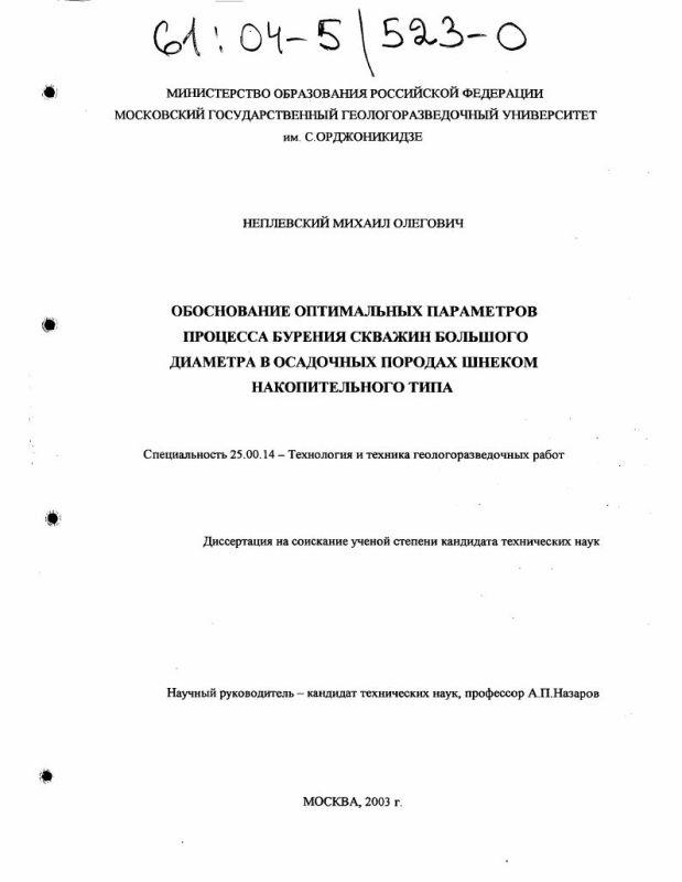 Титульный лист Обоснование оптимальных параметров процесса бурения скважин большого диаметра в осадочных породах шнеком накопительного типа