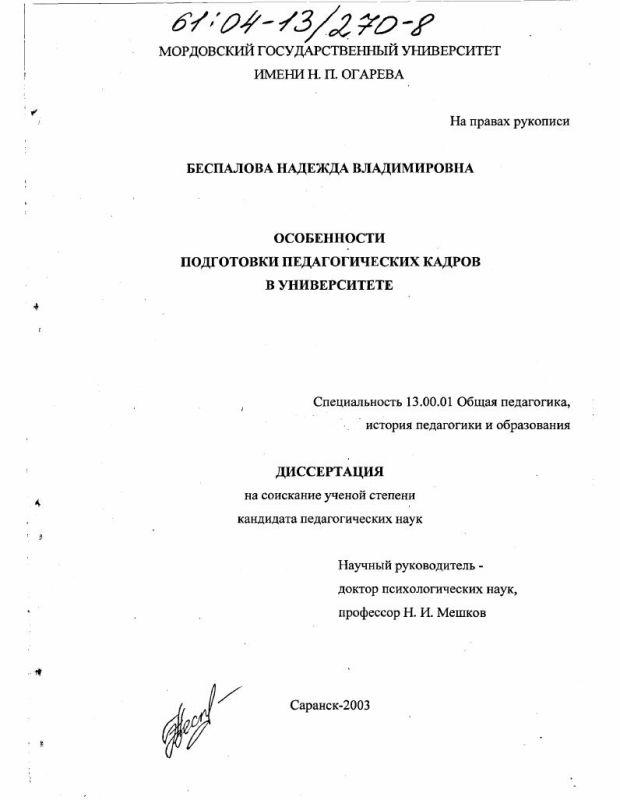 Титульный лист Особенности подготовки педагогических кадров в университете