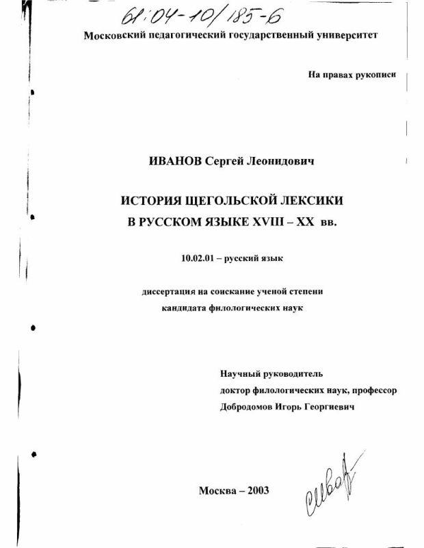 Титульный лист История щегольской лексики в русском языке XVIII-XX вв.