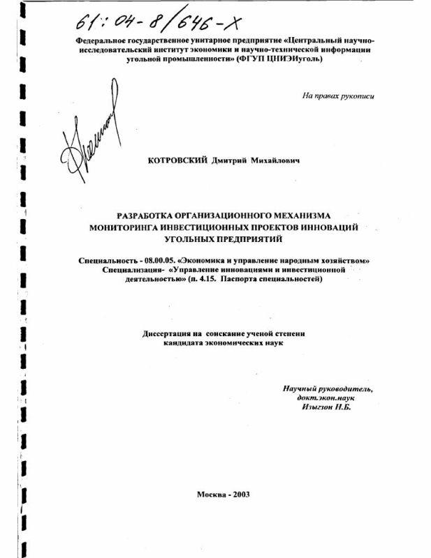 Титульный лист Разработка организационного механизма мониторинга инвестиционных проектов инноваций угольных предприятий