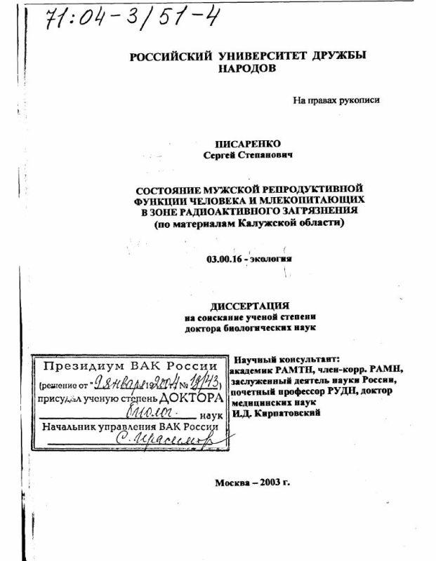 Титульный лист Состояние мужской репродуктивной функции человека и млекопитающих в зоне радиоактивного загрязнения : По материалам Калужской области