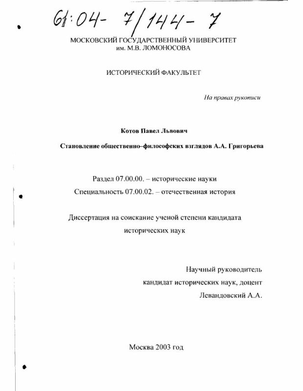 Титульный лист Становление общественно-философских взглядов А.А. Григорьева