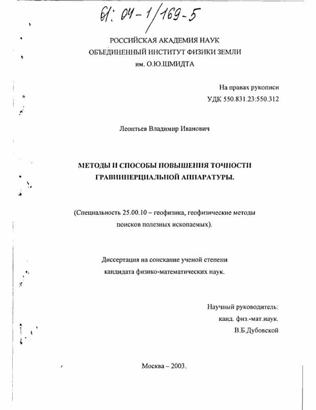 Титульный лист Методы и способы повышения точности гравиинерциальной аппаратуры