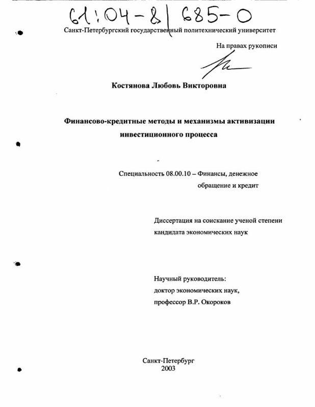 Титульный лист Финансово-кредитные методы и механизмы активизации инвестиционного процесса