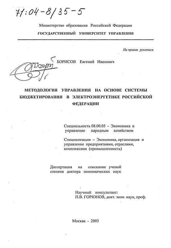 Титульный лист Методология управления на основе системы бюджетирования в электроэнергетике Российской Федерации