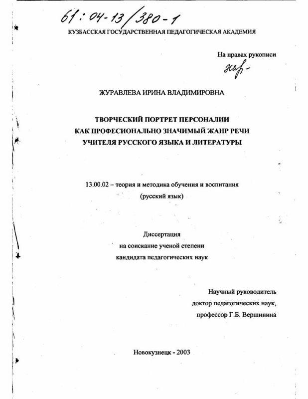 Титульный лист Творческий портрет персоналии как профессионально значимый жанр речи учителя русского языка и литературы