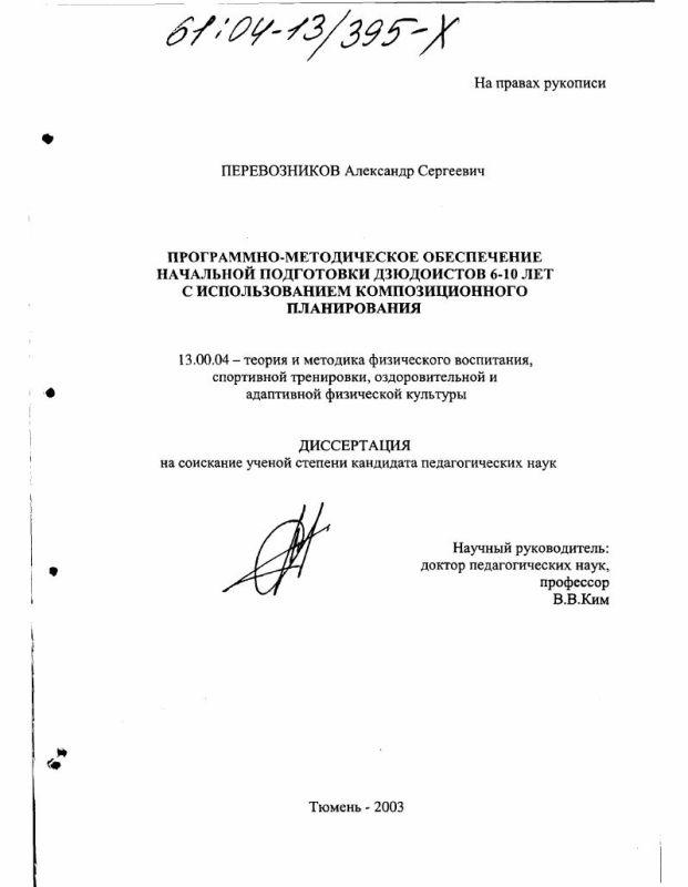 Титульный лист Программно-методическое обеспечение начальной подготовки дзюдоистов 6-10 лет с использованием композиционного планирования