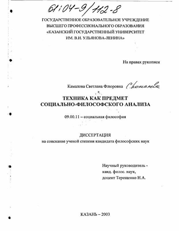 Титульный лист Техника как предмет социально-философского анализа