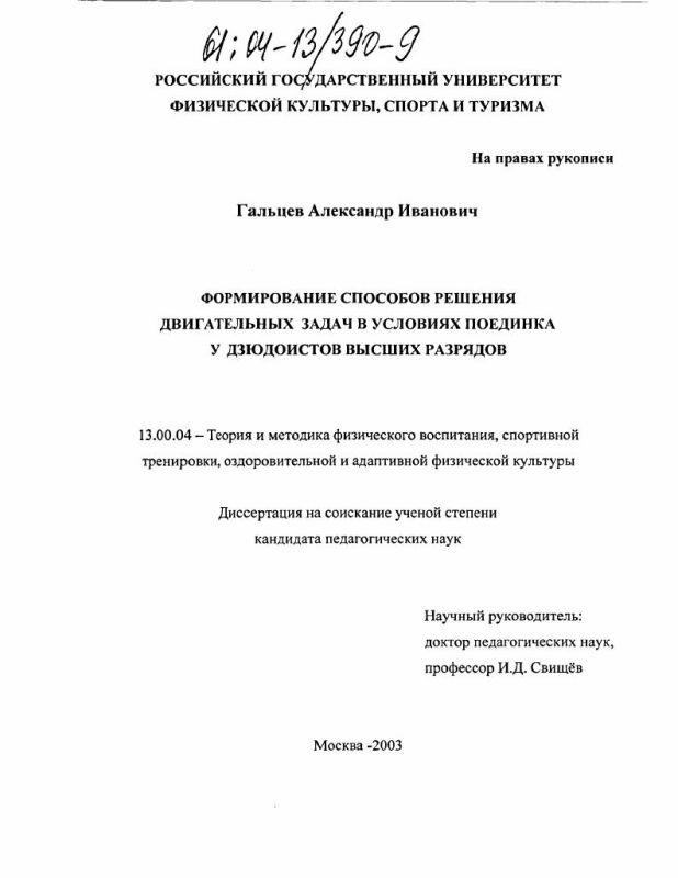 Титульный лист Формирование способов решения двигательных задач в условиях поединка у дзюдоистов высших разрядов