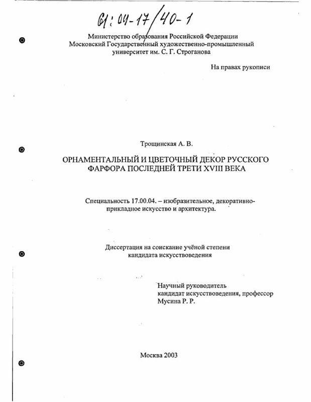 Титульный лист Орнаментальный и цветочный декор русского фарфора последней трети XVIII века