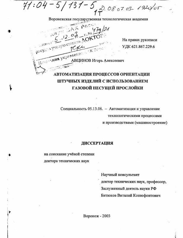 Титульный лист Автоматизация процессов ориентации штучных изделий с использованием газовой несущей прослойки