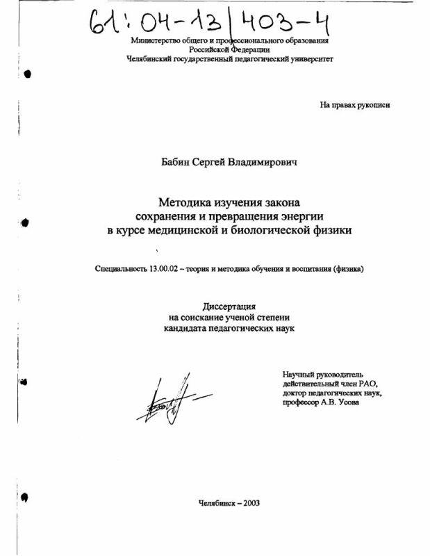 Титульный лист Методика изучения закона сохранения и превращения энергии в курсе медицинской и биологической физики