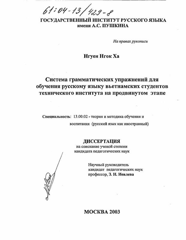 Титульный лист Система грамматических упражнений для обучения русскому языку вьетнамских студентов технического института на продвинутом этапе