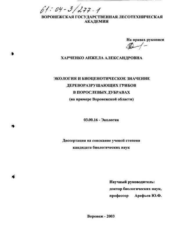 Титульный лист Экология и биоценотическое значение дереворазрушающих грибов в порослевых дубравах : На примере Воронежской области
