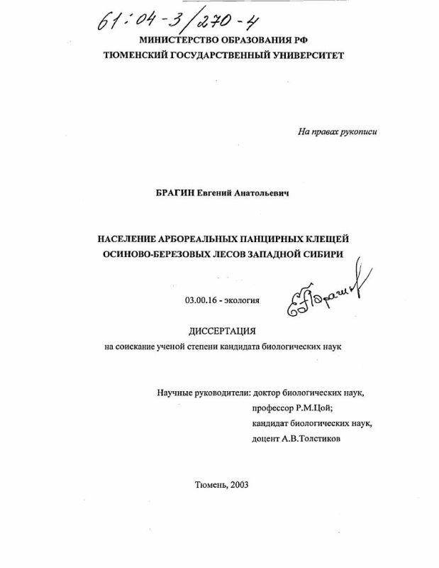 Титульный лист Население арбореальных панцирных клещей осиново-березовых лесов Западной Сибири