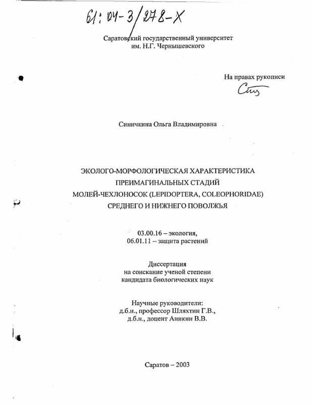 Титульный лист Эколого-морфологическая характеристика преимагинальных стадий молей-чехлоносок (Lepidoptera, Coleophoridae) Среднего и Нижнего Поволжья