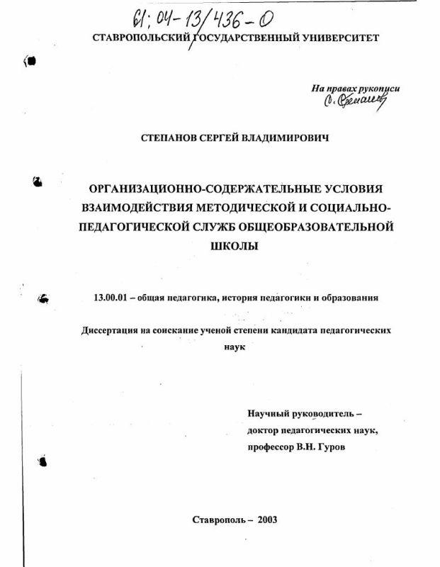 Титульный лист Организационно-содержательные условия взаимодействия методической и социально-педагогической служб общеобразовательной школы