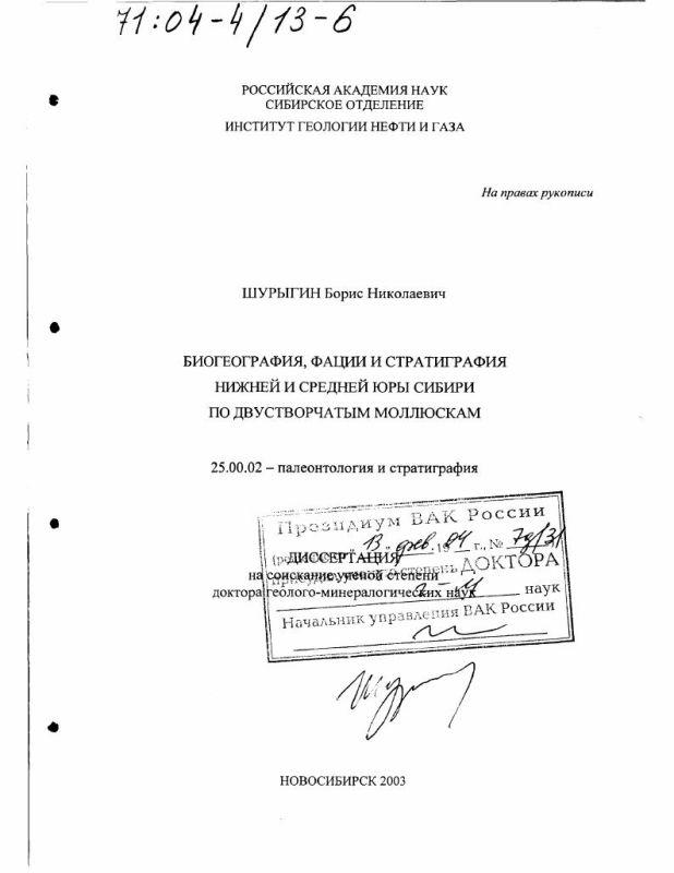 Титульный лист Биогеография, фации и стратиграфия нижней и средней юры Сибири по двустворчатым моллюскам