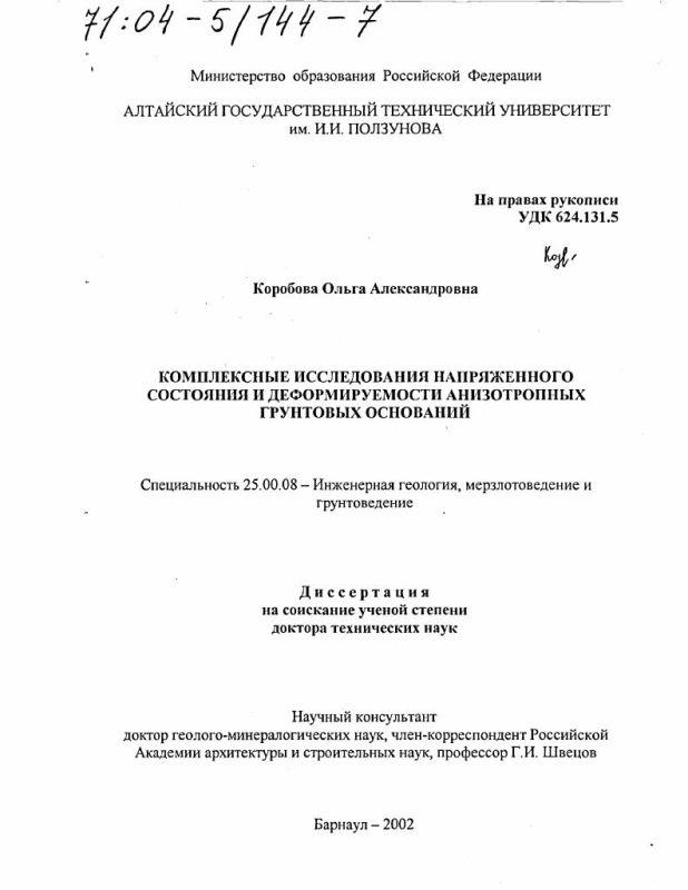 Титульный лист Комплексные исследования напряженного состояния и деформируемости анизотропных грунтовых оснований