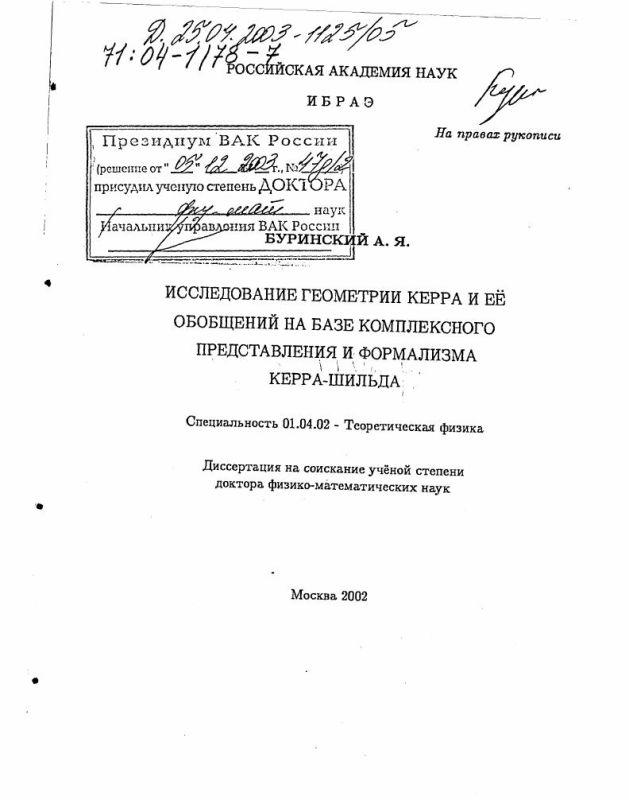 Титульный лист Исследование геометрии Керра и ее обобщений на базе комплексного представления и формализма Керра-Шильда