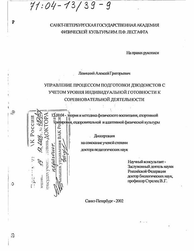 Титульный лист Управление процессом подготовки дзюдоистов с учетом уровня индивидуальной готовности к соревновательной деятельности