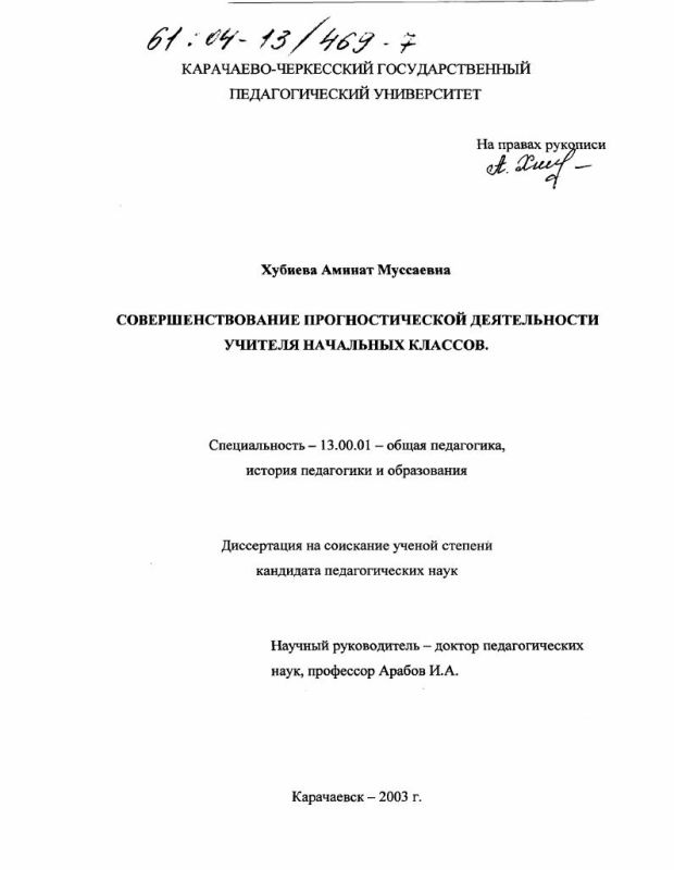 Титульный лист Совершенствование прогностической деятельности учителя начальных классов
