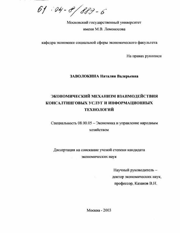 Титульный лист Экономический механизм взаимодействия консалтинговых услуг и информационных технологий
