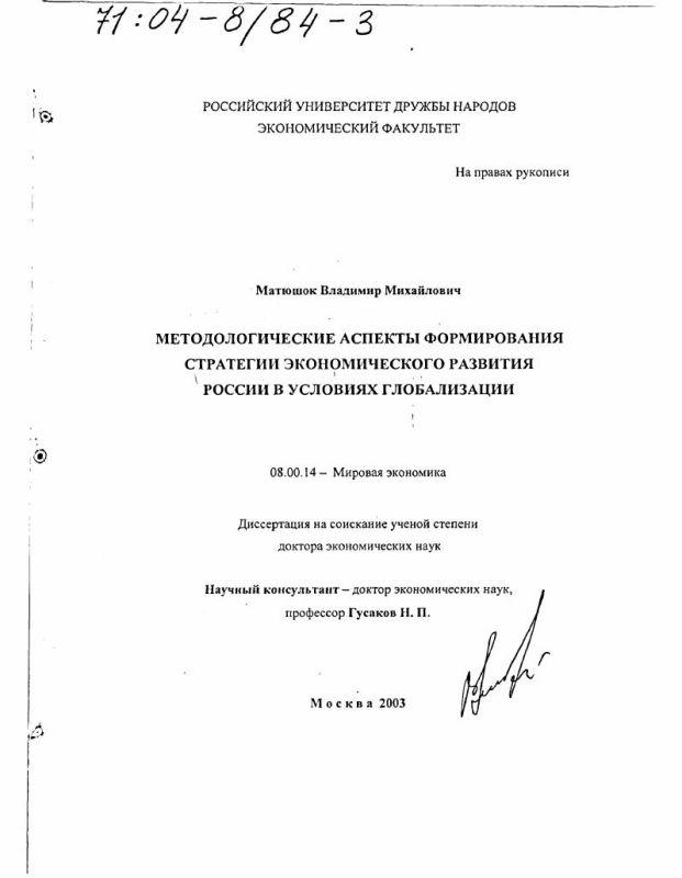 Титульный лист Методологические аспекты формирования стратегии экономического развития России в условиях глобализации