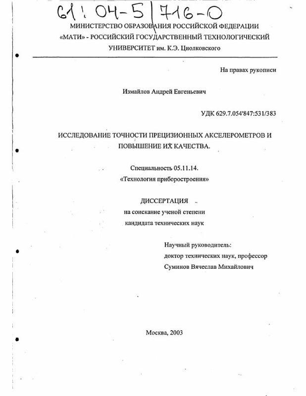 Титульный лист Исследование точности прецизионных акселерометров и повышение их качества