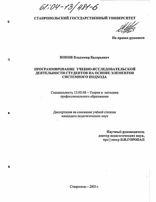Титульный лист Программирование учебно-исследовательской деятельности студентов на основе элементов системного подхода