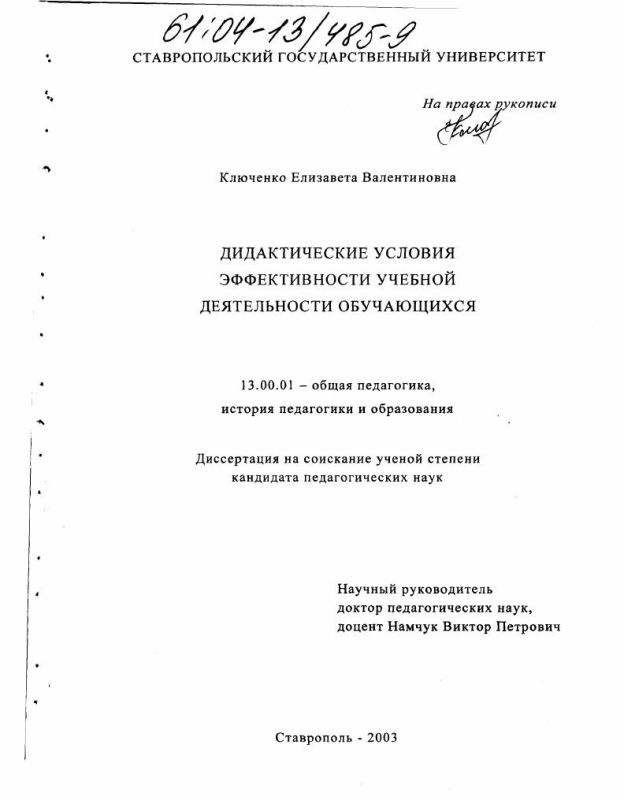 Титульный лист Дидактические условия эффективности учебной деятельности обучающихся