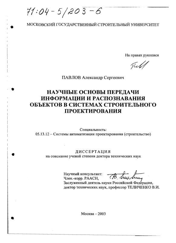 Титульный лист Научные основы передачи информации и распознавания объектов в системах строительного проектирования