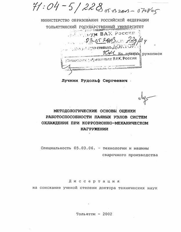 Титульный лист Методологические основы оценки работоспособности паяных узлов систем охлаждения при коррозионно-механическом нагружении