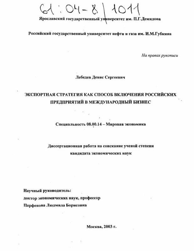 Титульный лист Экспортная стратегия как способ включения российских предприятий в международный бизнес