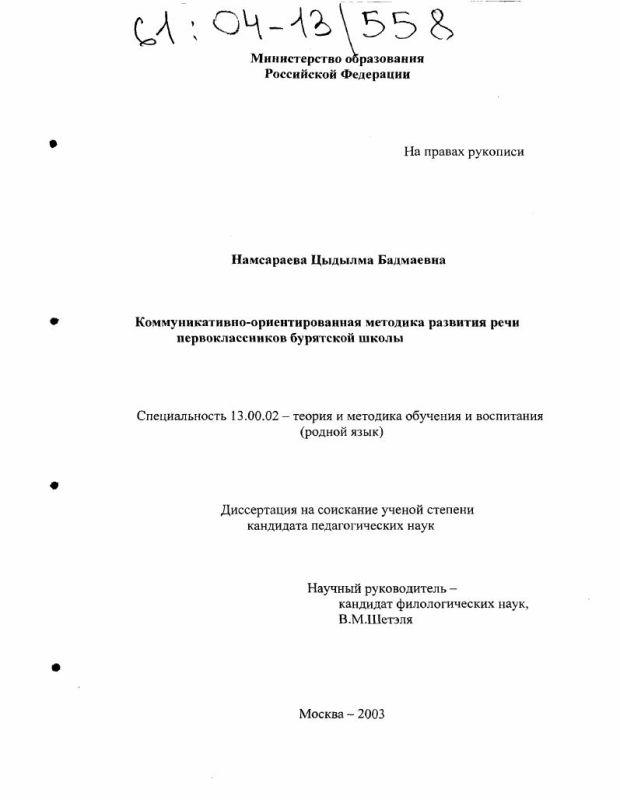 Титульный лист Коммуникативно-ориентированная методика развития речи первоклассников бурятской школы