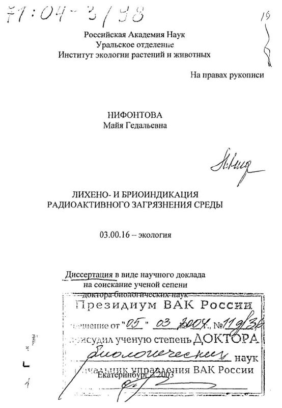 Титульный лист Лихено- и бриоиндикация радиоактивного загрязнения среды