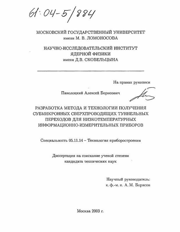 Титульный лист Разработка метода и технологии получения субмикронных сверхпроводящих туннельных переходов для низкотемпературных информационно-измерительных приборов