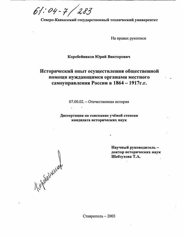 Титульный лист Исторический опыт осуществления общественной помощи нуждающимся органами местного самоуправления России в 1864-1917 гг.