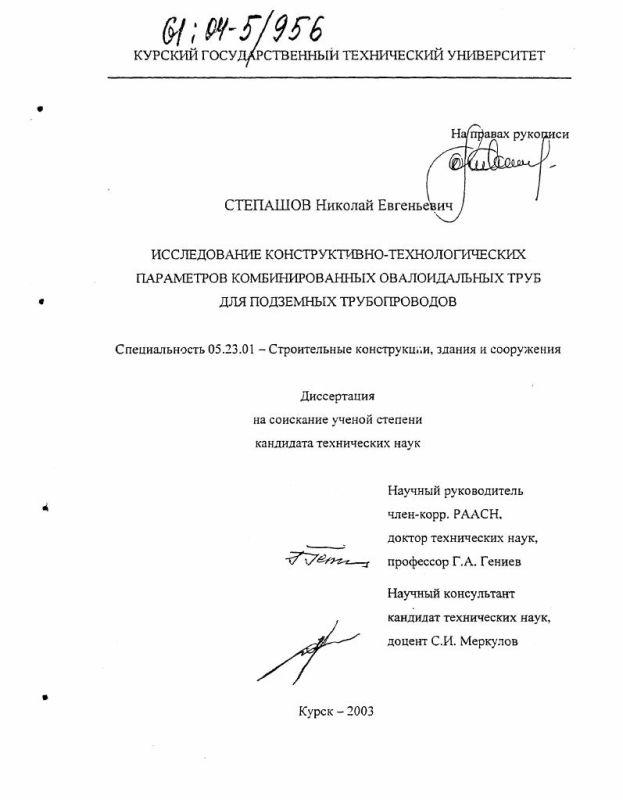 Титульный лист Исследование конструктивно-технологических параметров комбинированных овалоидальных труб для подземных трубопроводов