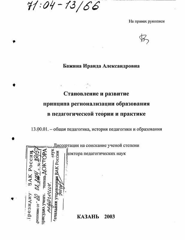 Титульный лист Становление и развитие принципа регионализации образования в педагогической теории и практике