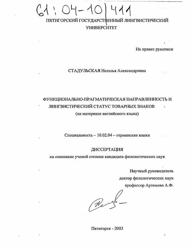Титульный лист Функционально-прагматическая направленность и лингвистический статус товарных знаков : На материале английского языка