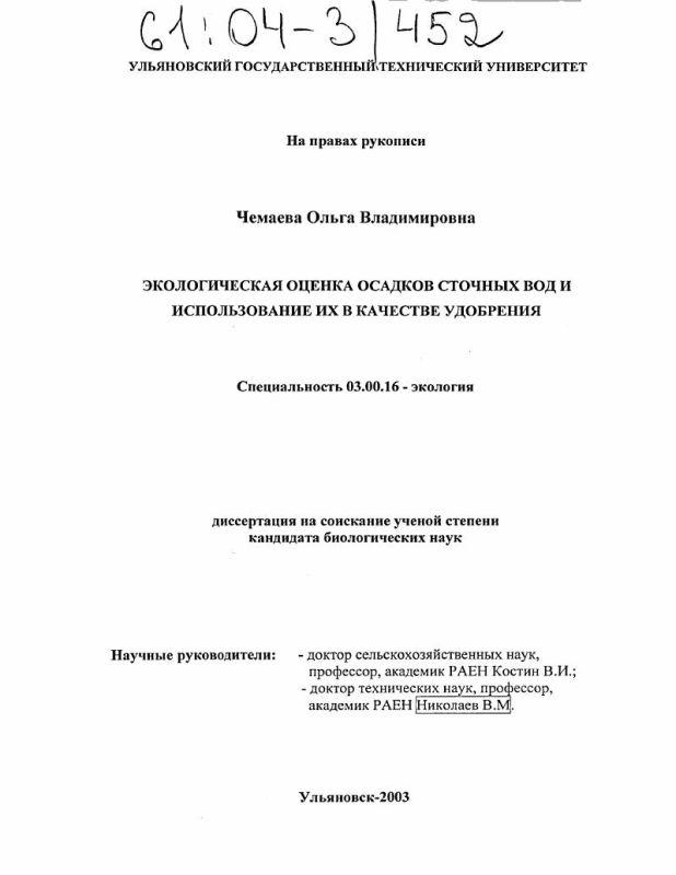 Титульный лист Экологическая оценка осадков сточных вод и использование их в качестве удобрения