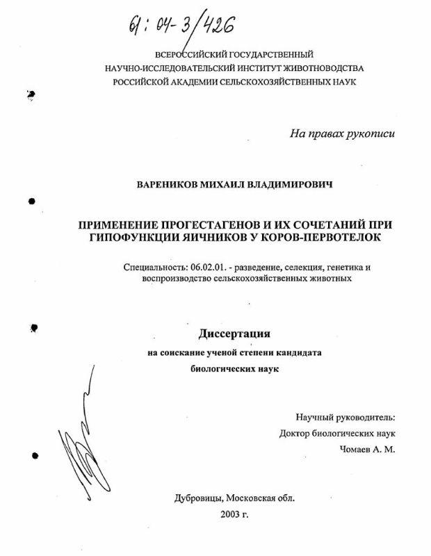 Титульный лист Применение прогестагенов и их сочетаний при гипофункции яичников у коров-первотелок