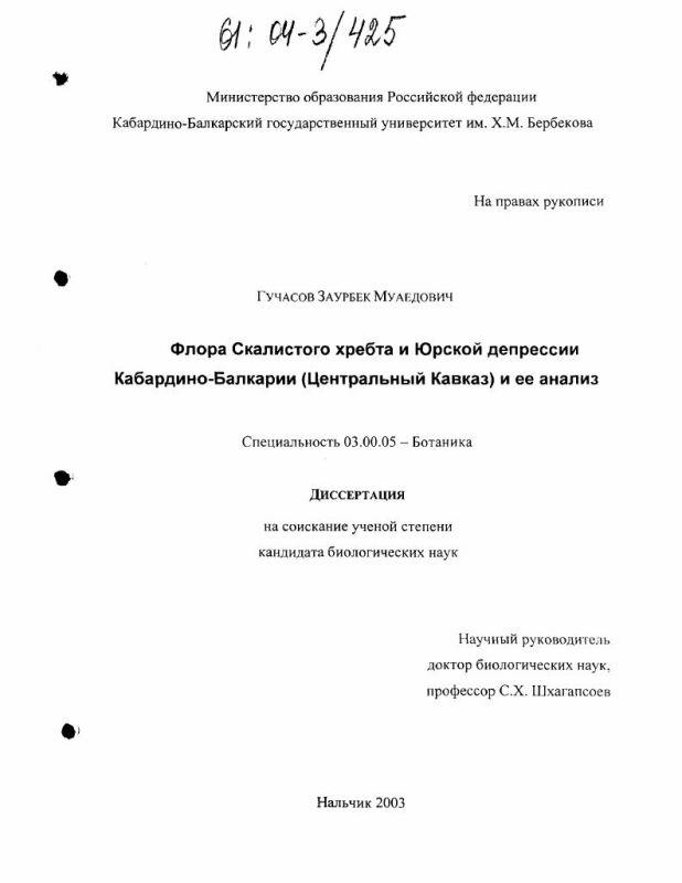 Титульный лист Флора скалистого хребта и юрской депрессии Кабардино-Балкарии (Центральный Кавказ) и ее анализ