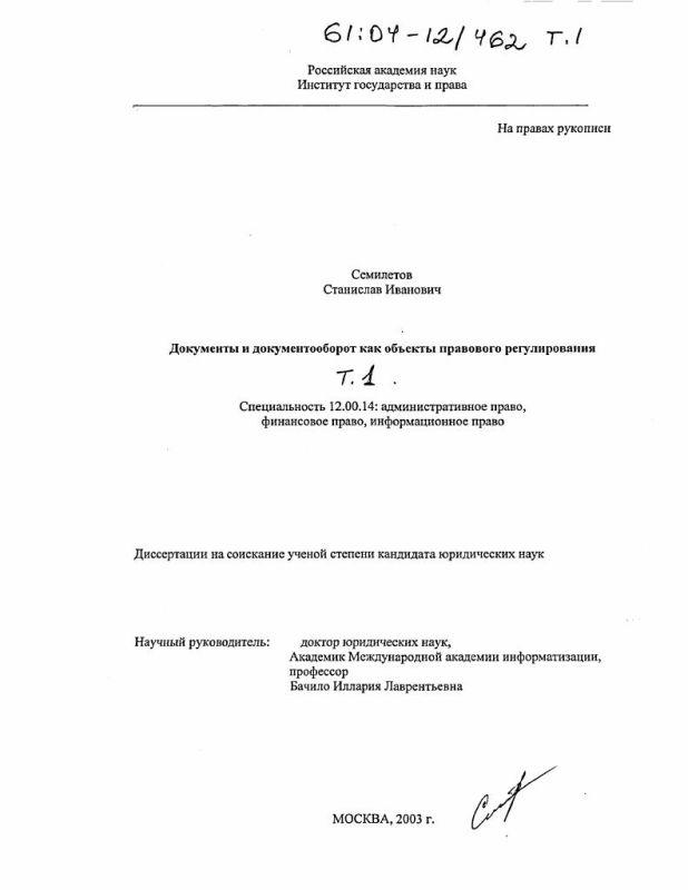 Титульный лист Документы и документооборот как объекты правового регулирования