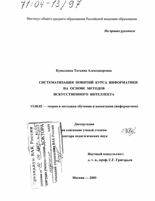 Титульный лист Систематизация понятий курса информатики на основе методов искусственного интеллекта