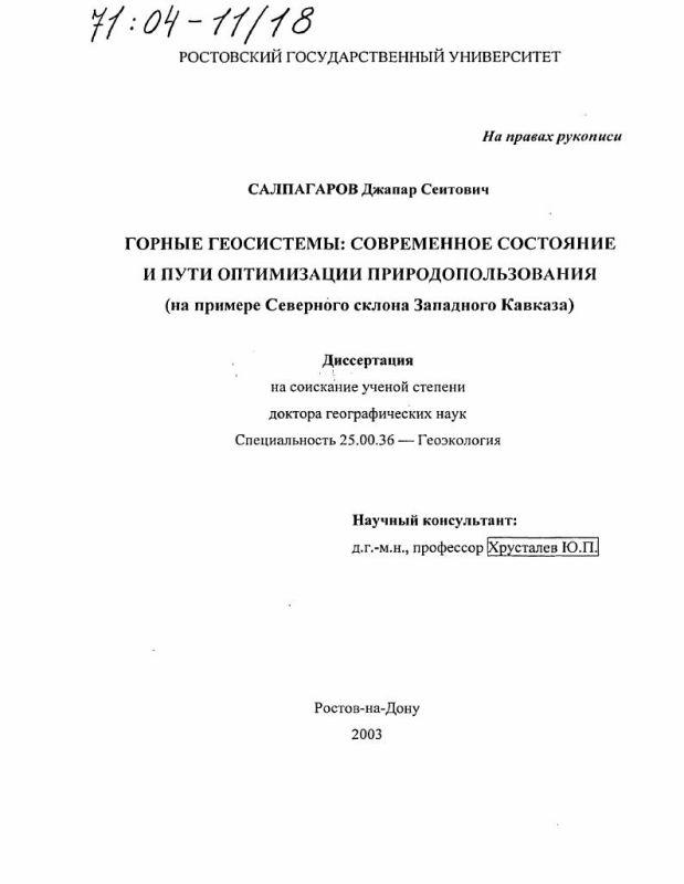 Титульный лист Горные геосистемы: современное состояние и пути оптимизации природопользования : На примере северного склона Западного Кавказа